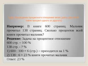 3 тип. Нахождение процентного отношения чисел (даны два числа, найти процент