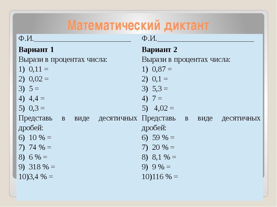 Математический диктант Ф.И._________________________ Ф.И.____________________...