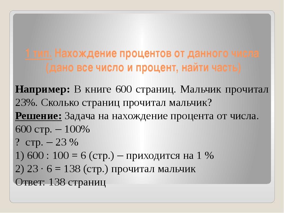 1 тип. Нахождение процентов от данного числа (дано все число и процент, найти...