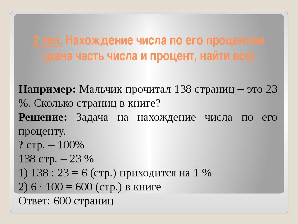 2 тип. Нахождение числа по его процентам (дана часть числа и процент, найти в...