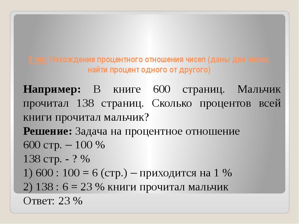 3 тип. Нахождение процентного отношения чисел (даны два числа, найти процент...