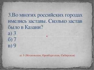 3.Во многих российских городах имелись заставы. Сколько застав было в Казани?