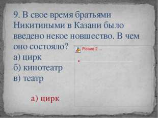 9. В свое время братьями Никитиными в Казани было введено некое новшество. В