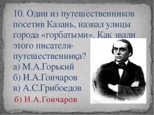 10. Один из путешественников посетив Казань, назвал улицы города «горбатыми».