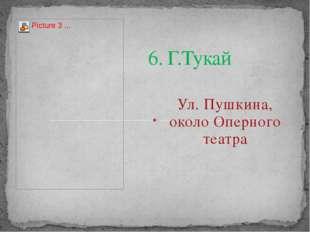 6. Г.Тукай Ул. Пушкина, около Оперного театра