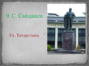 9. С. Сайдашев Ул. Татарстана