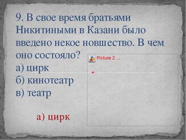 9. В свое время братьями Никитиными в Казани было введено некое новшество. В...