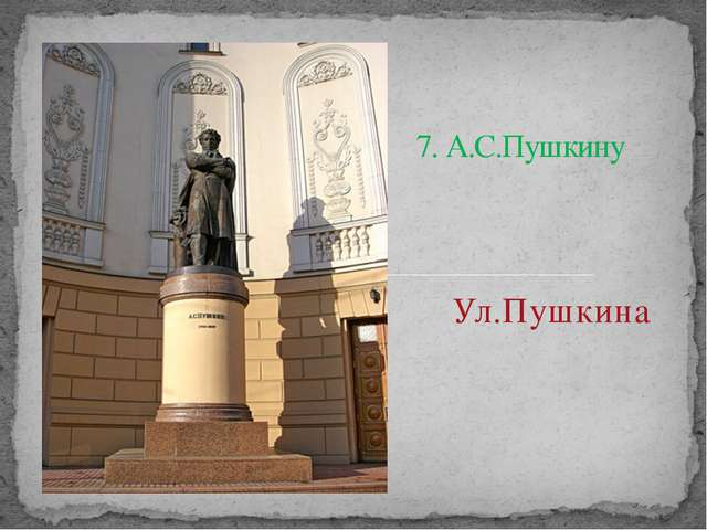 7. А.С.Пушкину Ул.Пушкина