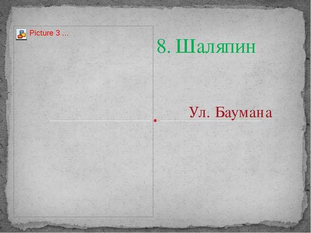 8. Шаляпин Ул. Баумана