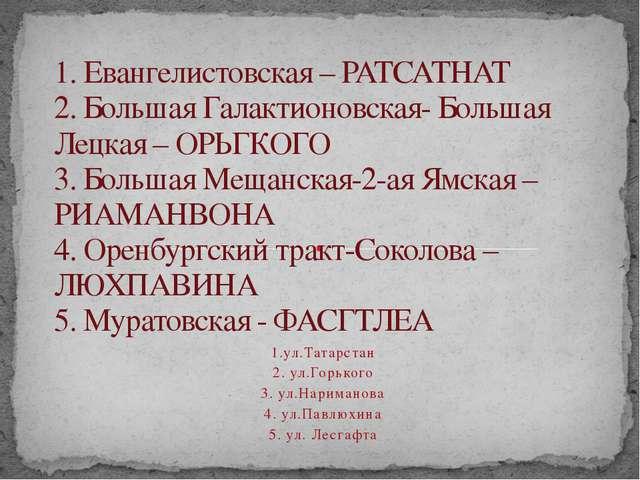 1. Евангелистовская – РАТСАТНАТ 2. Большая Галактионовская- Большая Лецкая –...