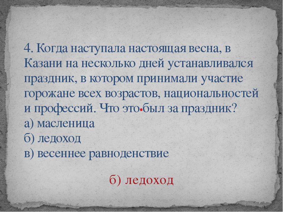 4. Когда наступала настоящая весна, в Казани на несколько дней устанавливался...