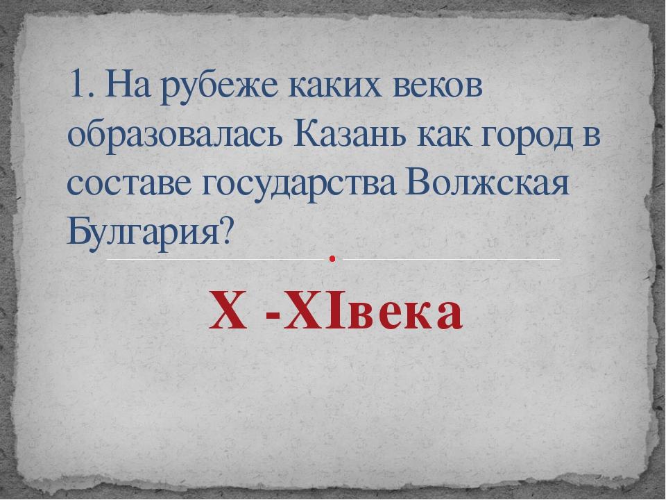 1. На рубеже каких веков образовалась Казань как город в составе государства...