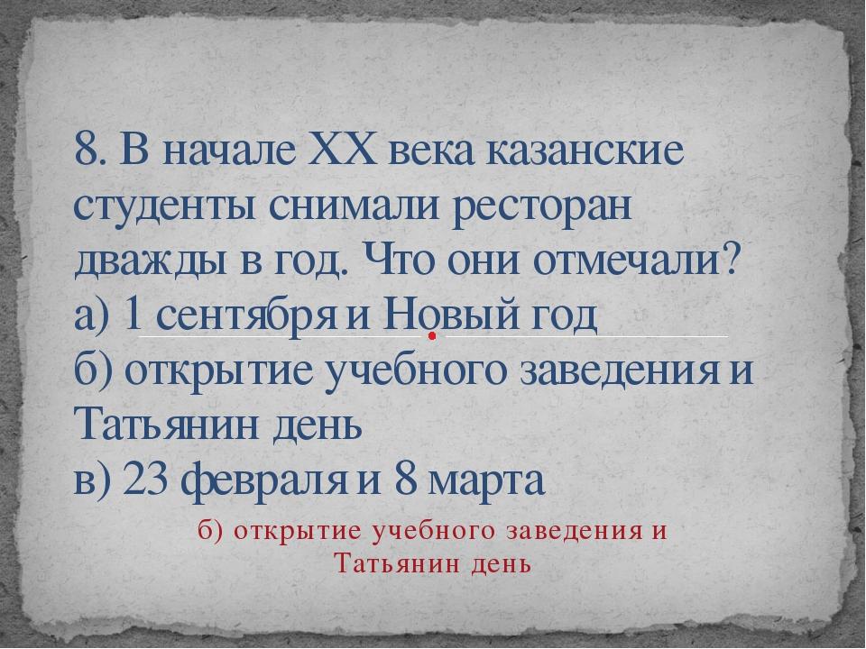 8. В начале ХХ века казанские студенты снимали ресторан дважды в год. Что они...