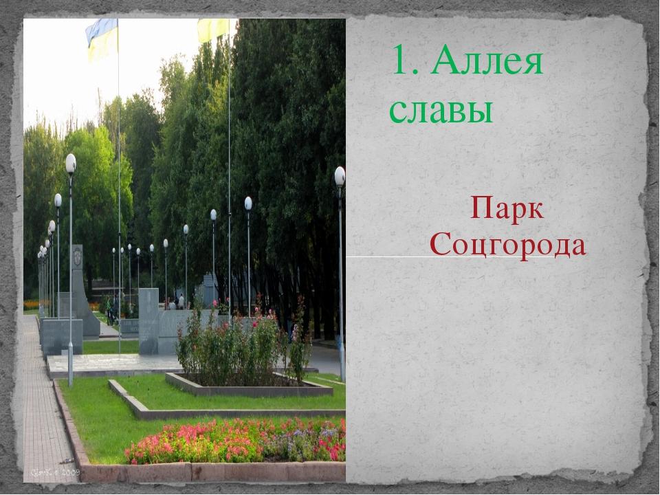 1. Аллея славы  Парк Соцгорода