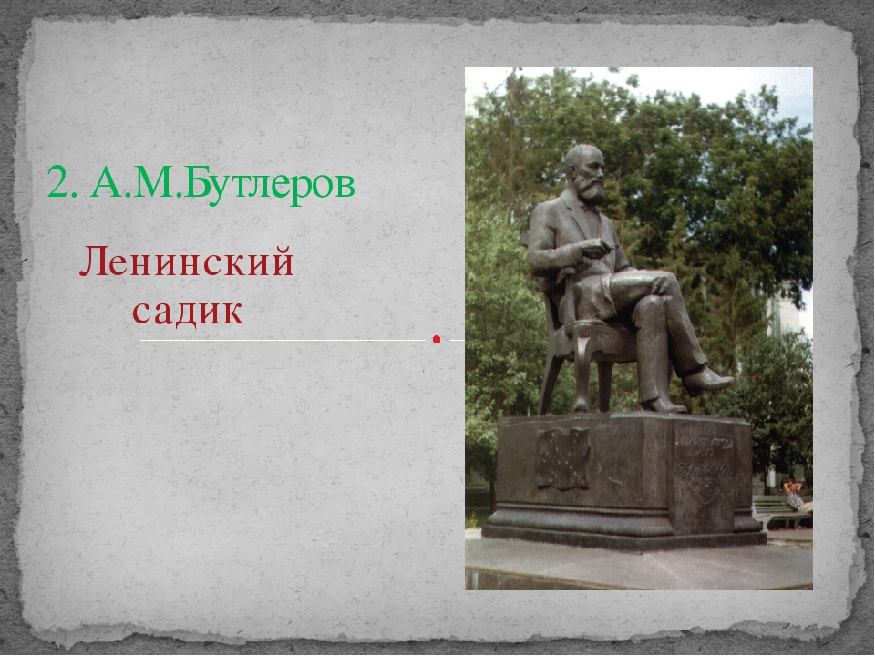 2. А.М.Бутлеров Ленинский садик