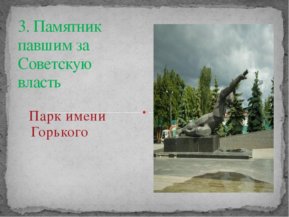 3. Памятник павшим за Советскую власть Парк имени Горького