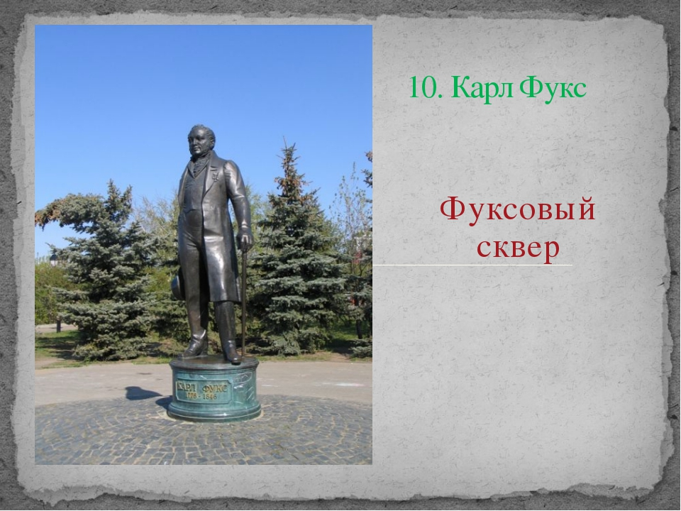 10. Карл Фукс Фуксовый сквер