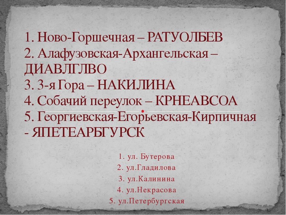 1. Ново-Горшечная – РАТУОЛБЕВ 2. Алафузовская-Архангельская – ДИАВЛГЛВО 3. 3-...