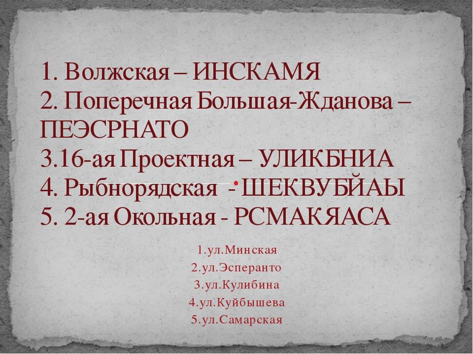 1. Волжская – ИНСКАМЯ 2. Поперечная Большая-Жданова – ПЕЭСРНАТО 3.16-ая Проек...