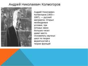 Андрей Николаевич Колмогоров  . Андрей Николаевич Колмогоров (1903—1987), —