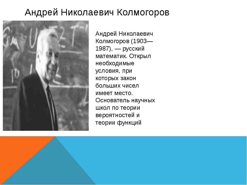 Андрей Николаевич Колмогоров  . Андрей Николаевич Колмогоров (1903—1987), —...