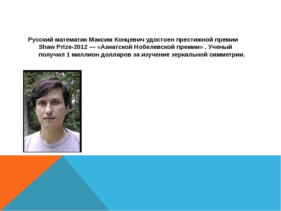 Русский математик Максим Концевич удостоен престижной премии Shaw Prize-2012...