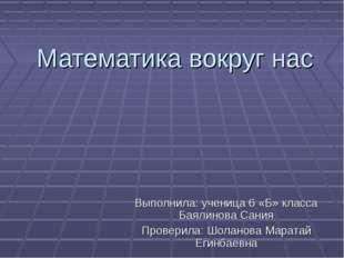 Математика вокруг нас Выполнила: ученица 6 «Б» класса Баялинова Сания Провери