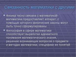 Связанность математики с другими предметами Физика тесно связана с математико
