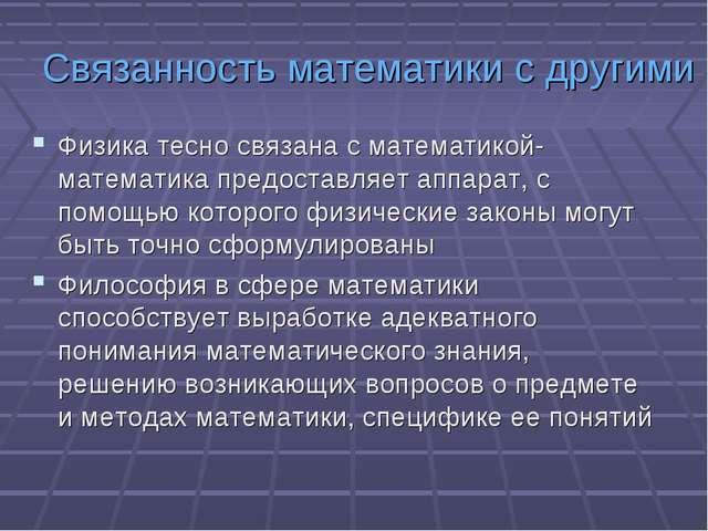 Связанность математики с другими предметами Физика тесно связана с математико...