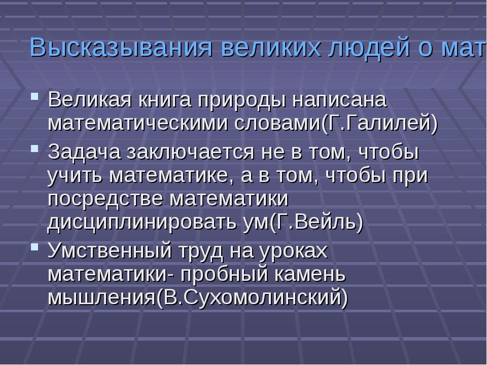Высказывания великих людей о математике Великая книга природы написана матема...