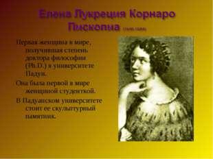 Первая женщина в мире, получившая степень доктора философии (Ph.D.) в универс