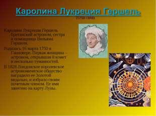 Каролина Лукреция Гершель британский астроном, сестра и помощница Вильяма Гер