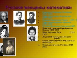 Елизавета Федоровна Литвинова (1845-1919) Софья Васильевна Ковалевская (1850-