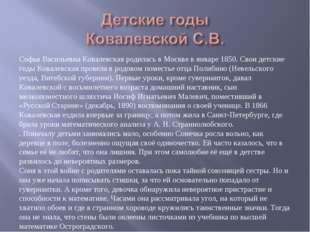Софья Васильевна Ковалевская родилась в Москве в январе 1850. Свои детские г