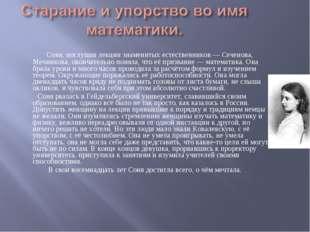Соня, послушав лекции знаменитых естественников — Сеченова, Мечникова, оконч