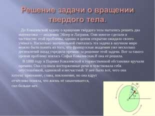 До Ковалевской задачу о вращении твёрдого тела пытались решить два математик