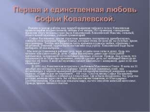 Именно в разгар работы над задачей вращения твёрдого тела к Ковалевская приш