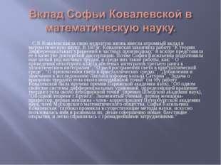 С.В.Ковалевская за свою недолгую жизнь внесла огромный вклад в математическу