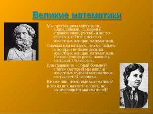 Мы просмотрели много книг, энциклопедий, словарей и справочников, русско- и а