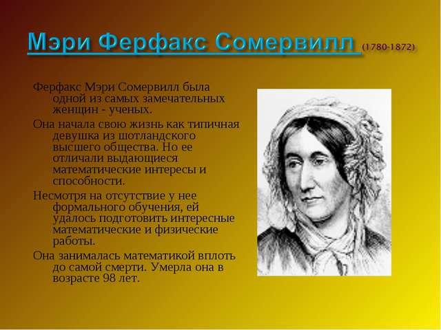 Ферфакс Мэри Сомервилл была одной из самых замечательных женщин - ученых. Она...