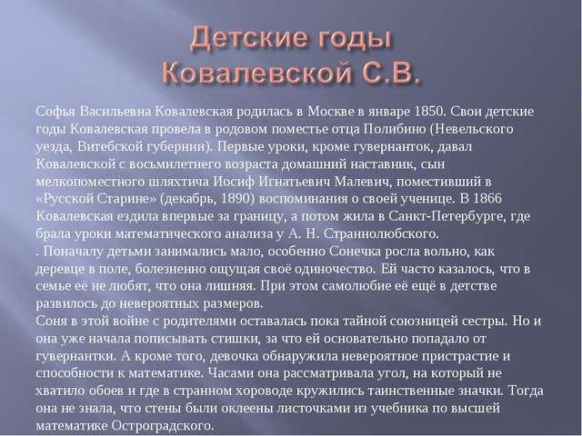Софья Васильевна Ковалевская родилась в Москве в январе 1850. Свои детские г...
