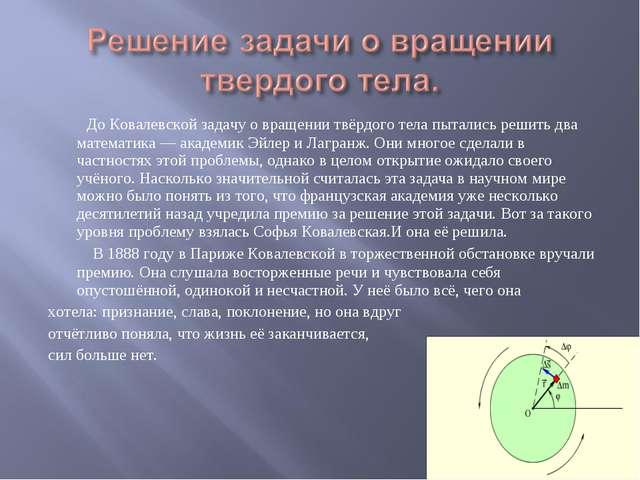 До Ковалевской задачу о вращении твёрдого тела пытались решить два математик...