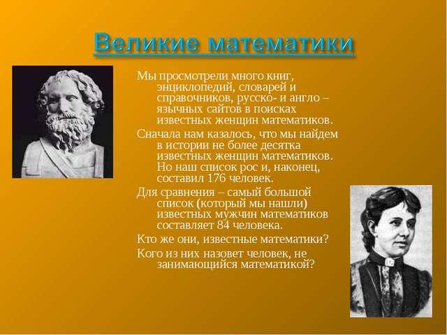 Мы просмотрели много книг, энциклопедий, словарей и справочников, русско- и а...