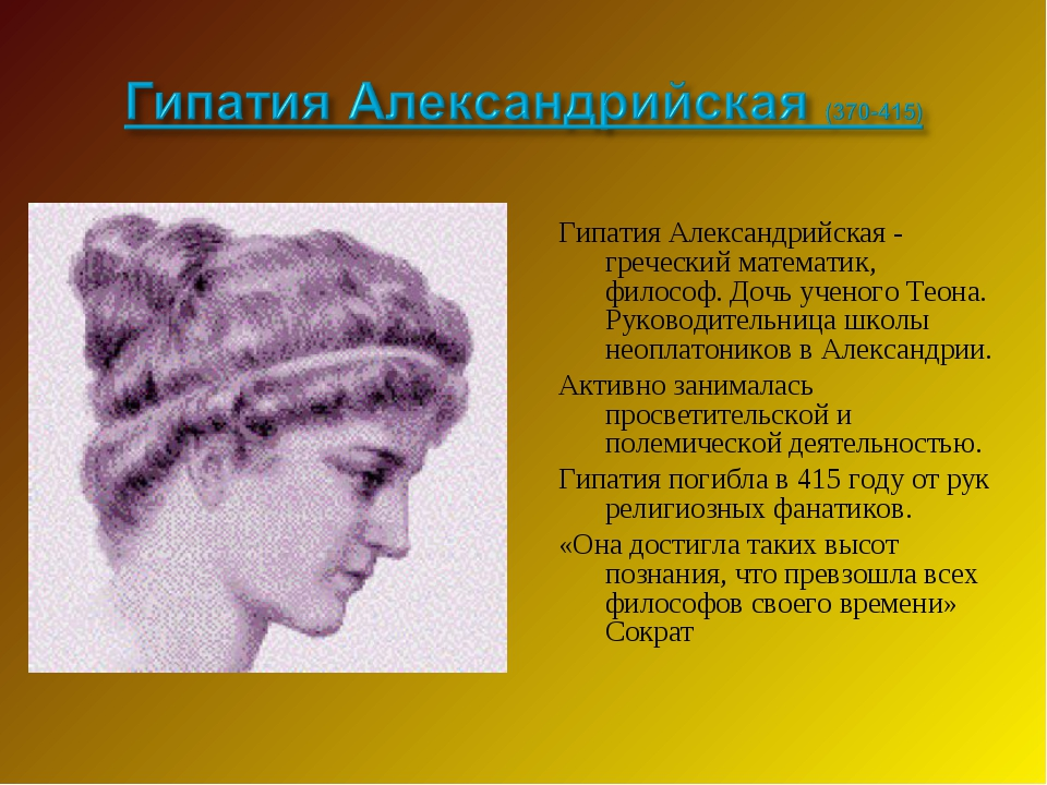 Гипатия Александрийская - греческий математик, философ. Дочь ученого Теона. Р...