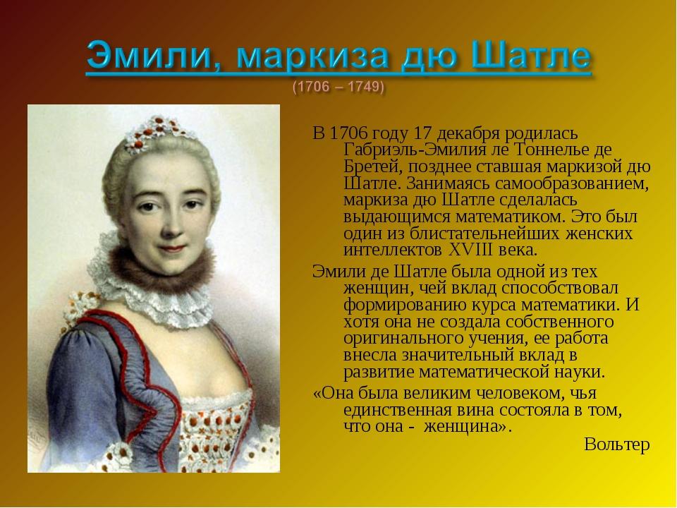 В 1706 году 17 декабря родилась Габриэль-Эмилия ле Тоннелье де Бретей, поздне...