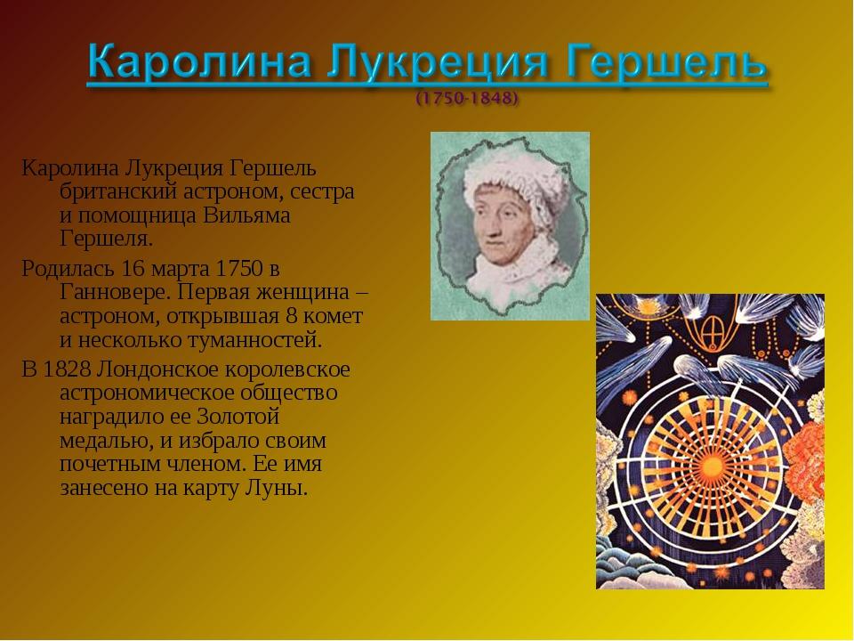 Каролина Лукреция Гершель британский астроном, сестра и помощница Вильяма Гер...