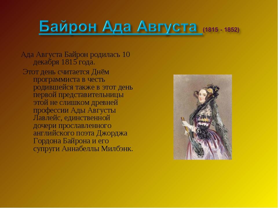 Ада Августа Байрон родилась 10 декабря 1815 года. Этот день считается Днём пр...
