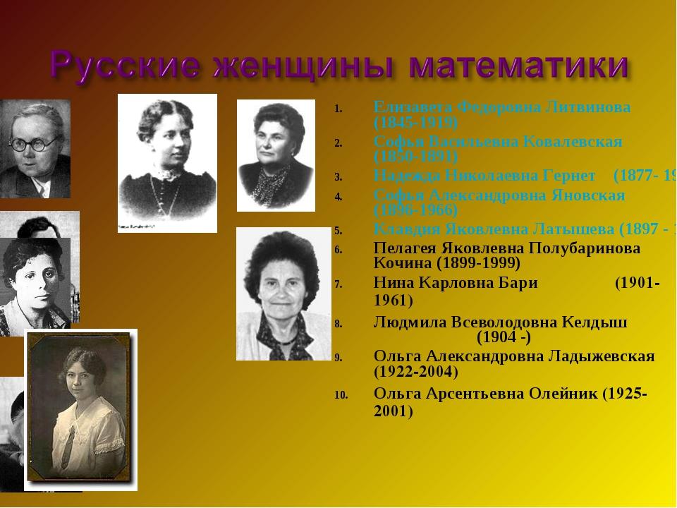 Елизавета Федоровна Литвинова (1845-1919) Софья Васильевна Ковалевская (1850-...