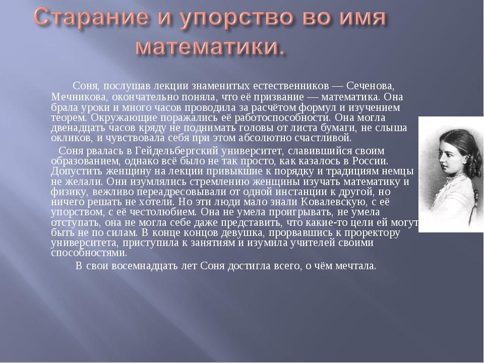 Соня, послушав лекции знаменитых естественников — Сеченова, Мечникова, оконч...