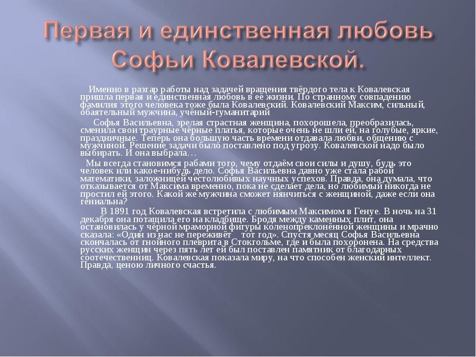 Именно в разгар работы над задачей вращения твёрдого тела к Ковалевская приш...